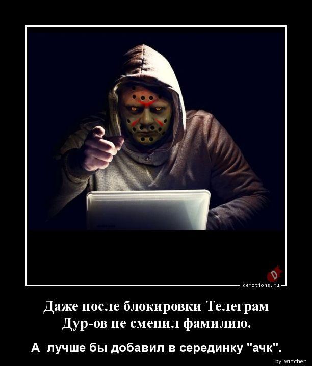 Даже после блокировки Телеграм  Дур-ов не сменил фамилию.