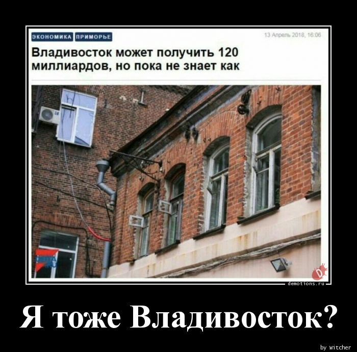 Я тоже Владивосток?