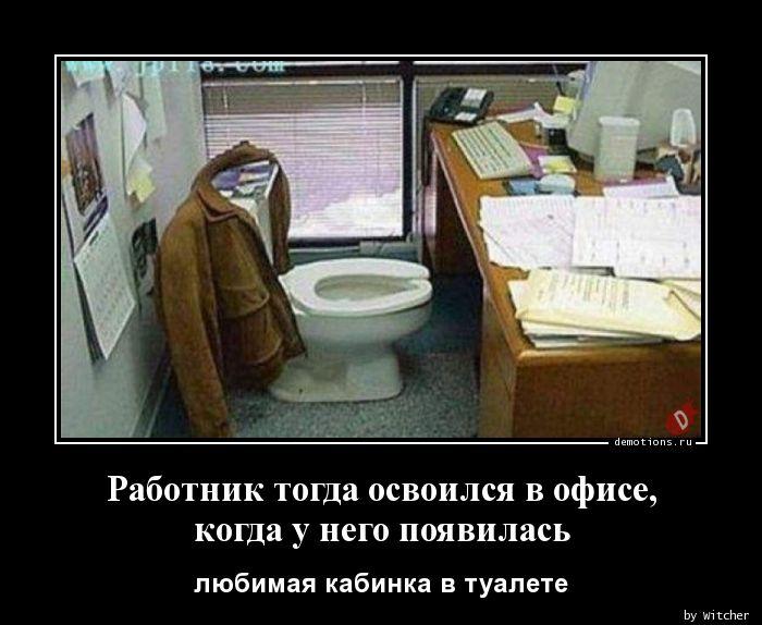 Работник тогда освоился в офисе, когда у него появилась