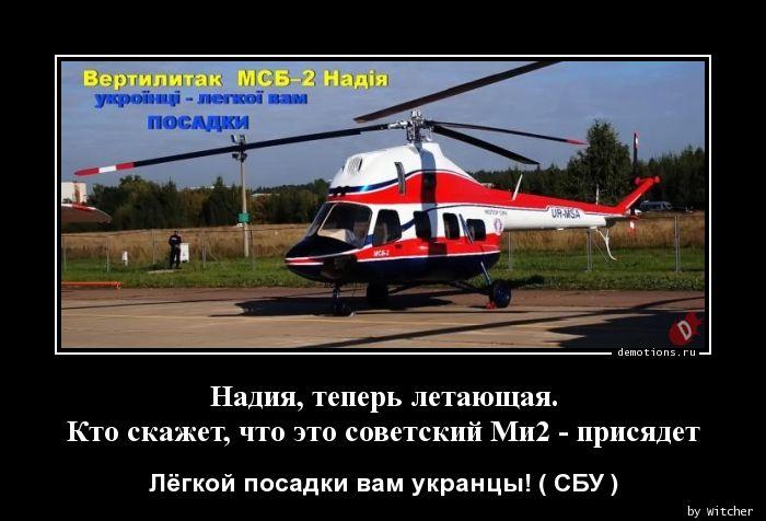 Надия, теперь летающая. Кто скажет, что это советский Ми2 - присядет
