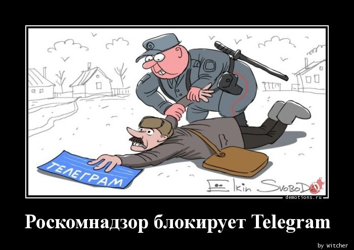 Роскомнадзор блокирует Telegram