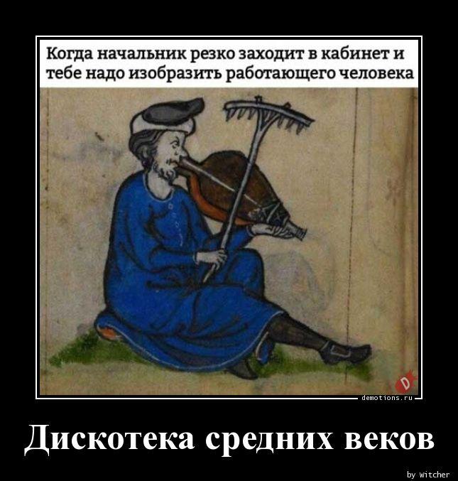 Дискотека средних веков