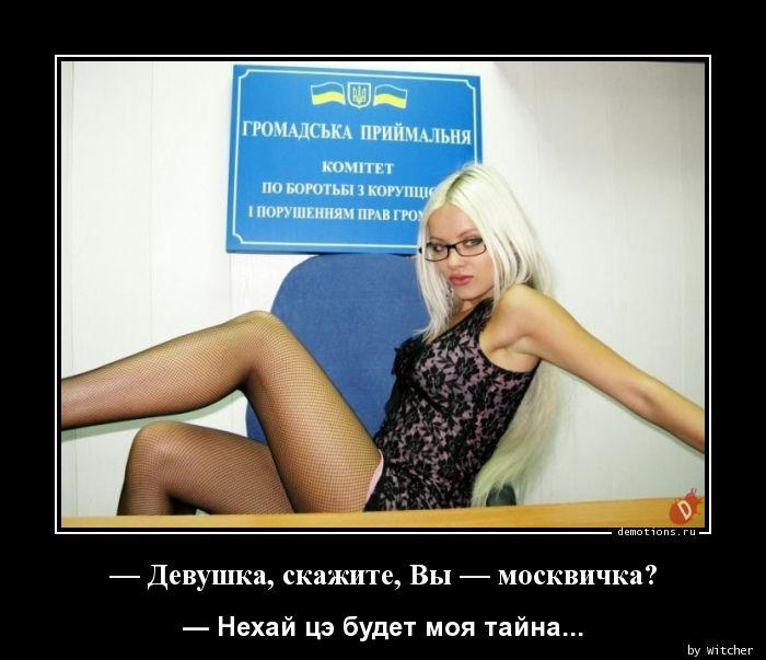— Девушка, скажите, Вы — москвичка?