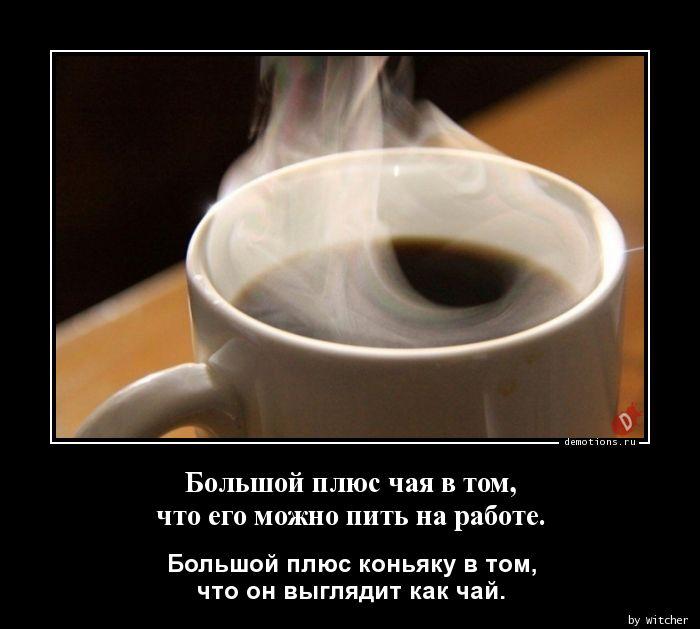 Большой плюс чая в том,  что его можно пить на работе.