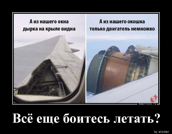 Всё еще боитесь летать?