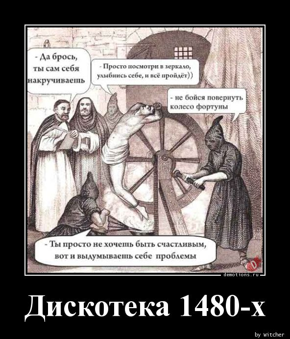 Дискотека 1480-х