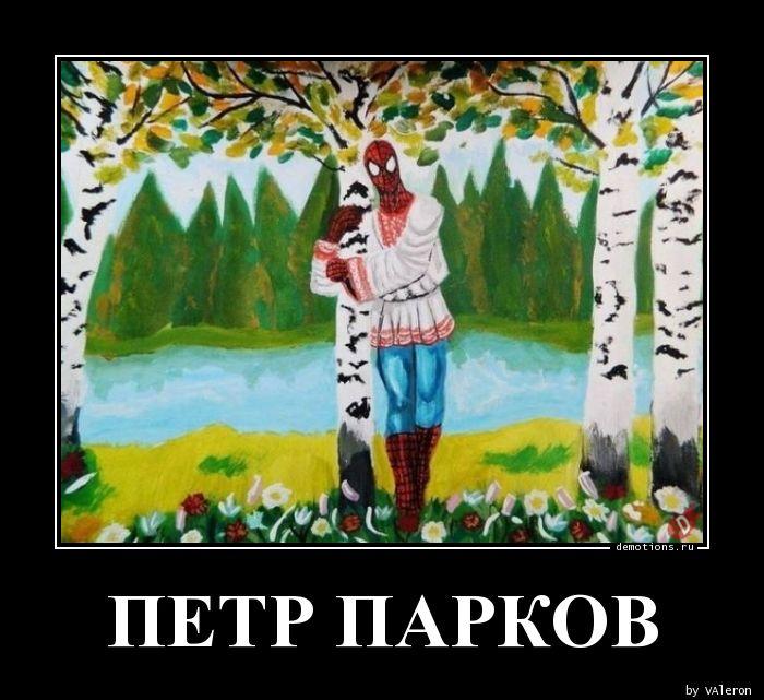 ПЕТР ПАРКОВ