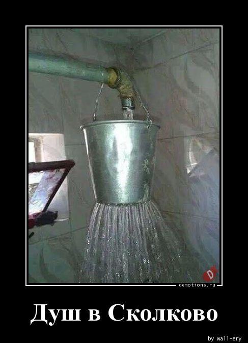 про душ демотиваторы знают как устроен