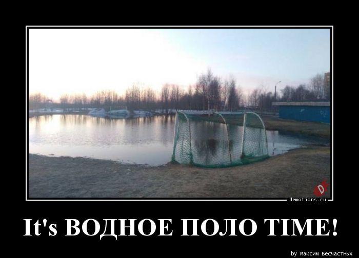 It's ВОДНОЕ ПОЛО TIME!