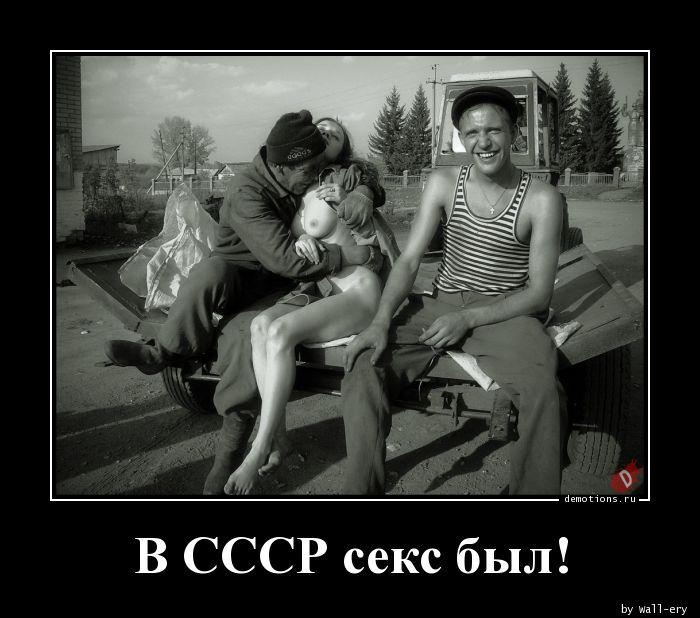 В СССР секс был!