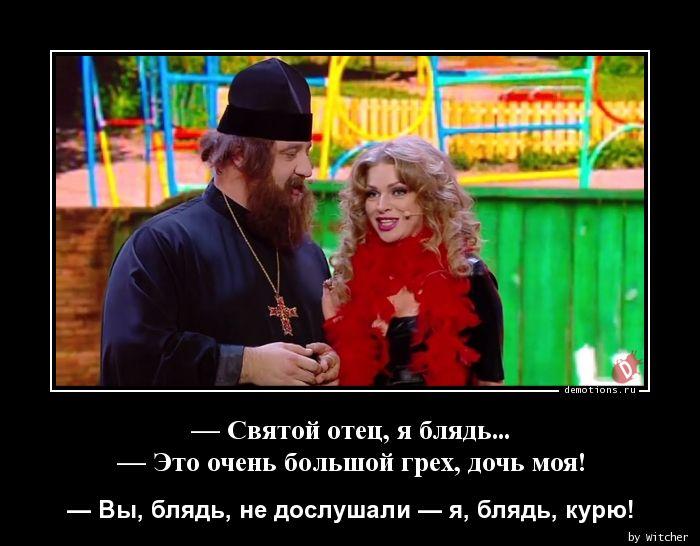 — Святой отец, я блядь...— Это очень большой грех, дочь моя!