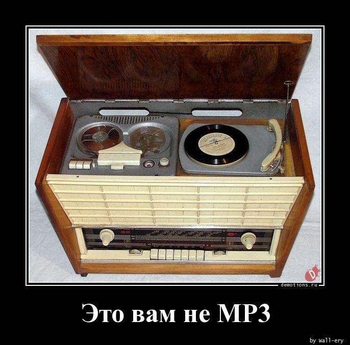 Это вам не MP3