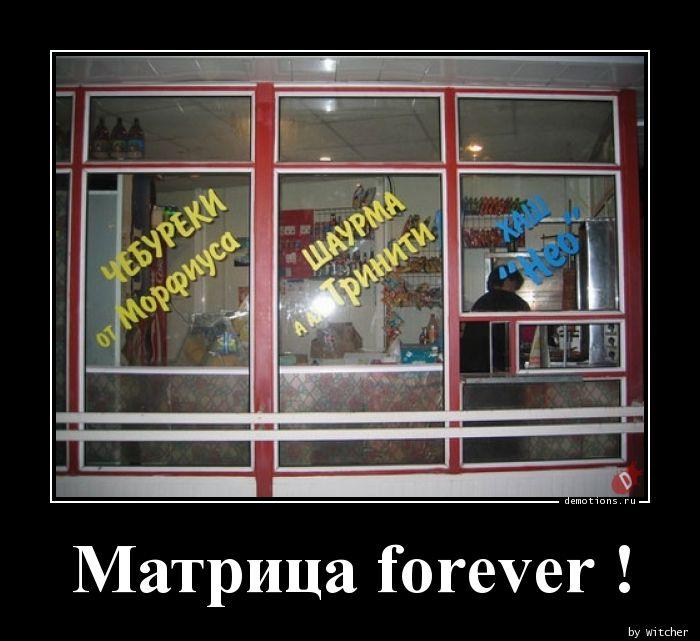 Матрица forever !