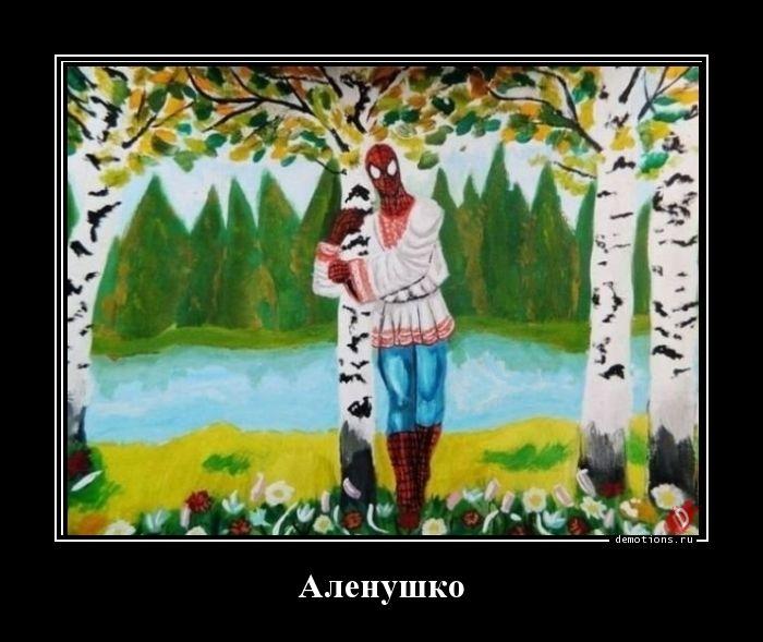 Аленушко