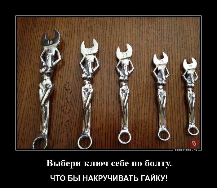 Выбери ключ себе по болту.