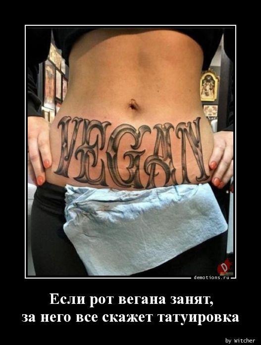 Если рот вегана занят,  за него все скажет татуировка