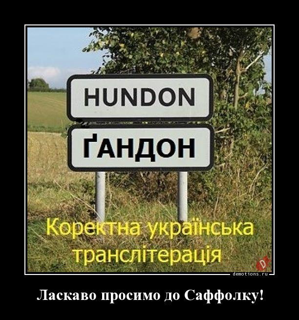 Ласкаво просимо до Саффолку!