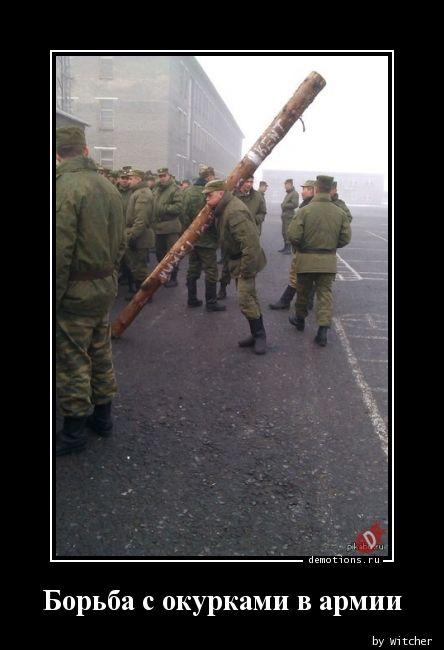 Борьба с окурками в армии
