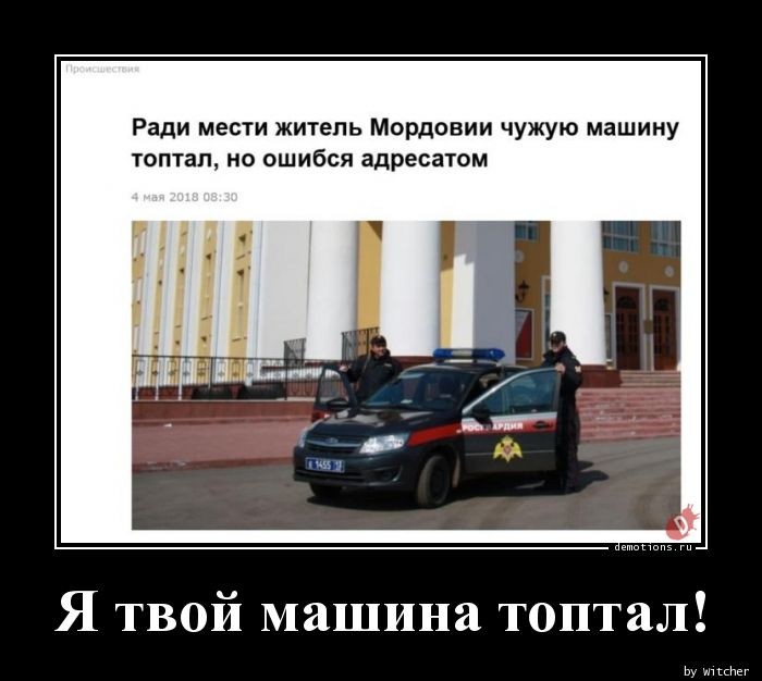 Я твой машина топтал!