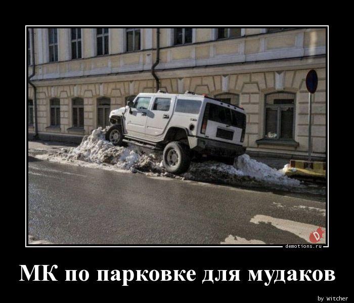 МК по парковке для мудаков
