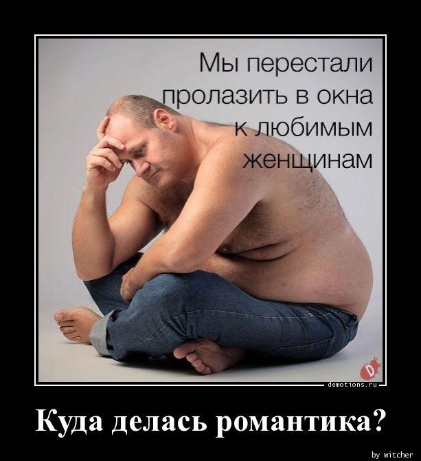 Куда делась романтика?