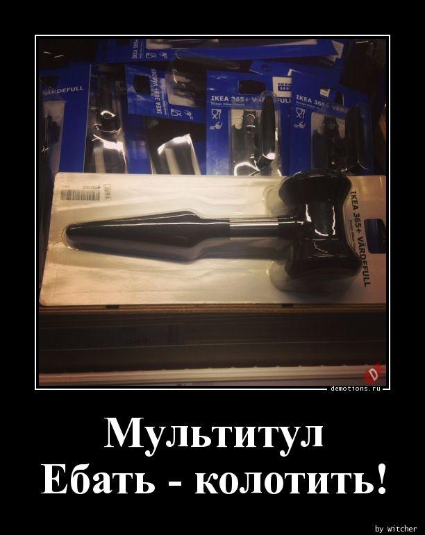 МультитулЕбать - колотить!