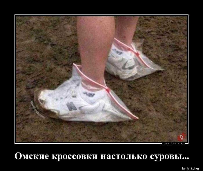 Омские кроссовки настолько суровы...