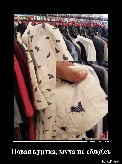 Новая куртка, муха не ебл@сь