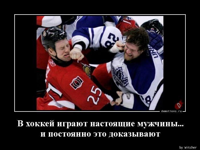 В хоккей играют настоящие мужчины...   и постоянно это доказывают