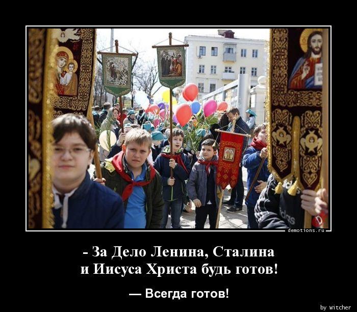 - За Дело Ленина, Сталина  и Иисуса Христа будь готов!