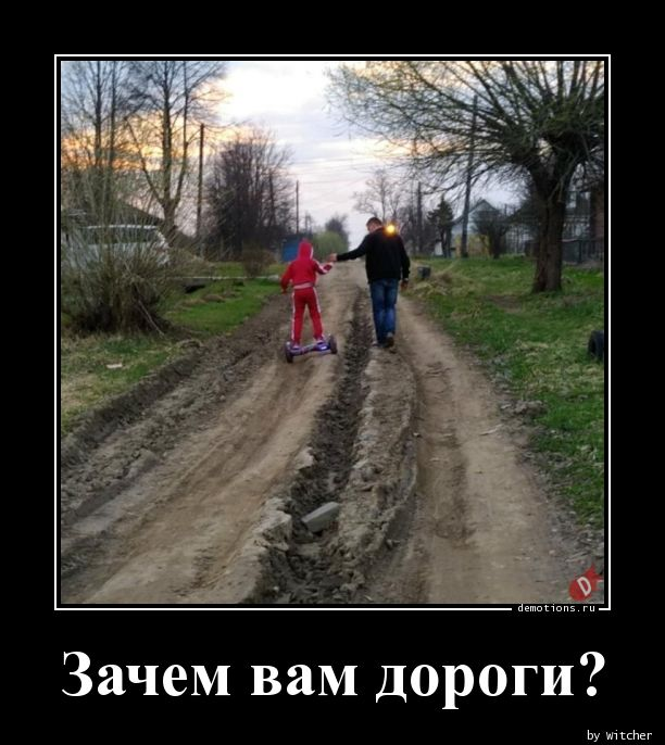 Зачем вам дороги?