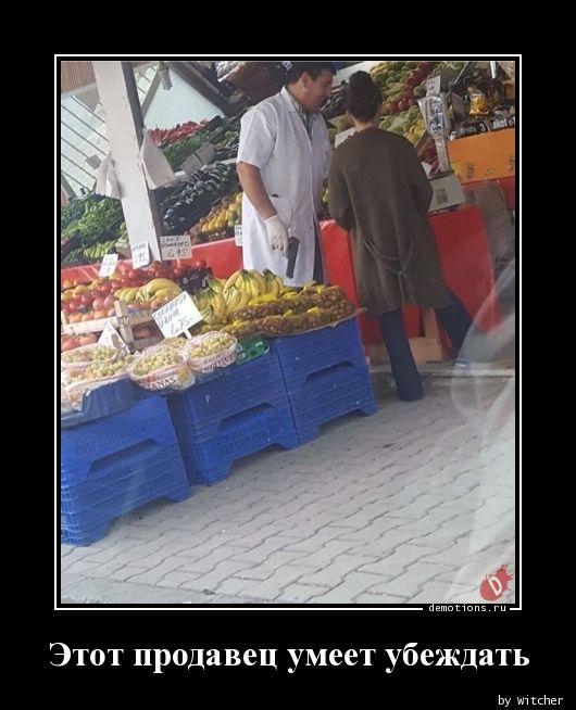Этот продавец умеет убеждать