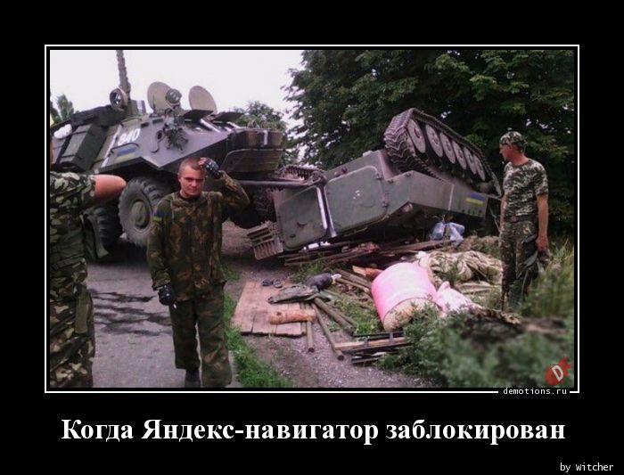 Когда Яндекс-навигатор заблокирован