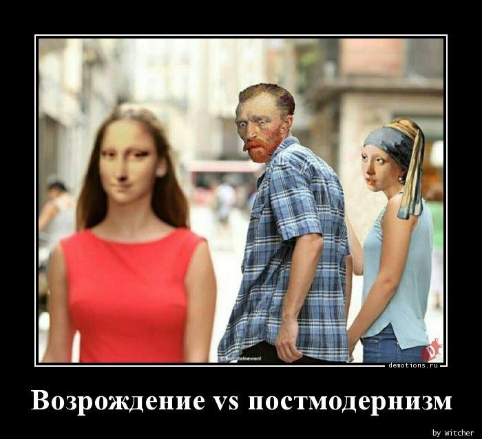Возрождение vs постмодернизм