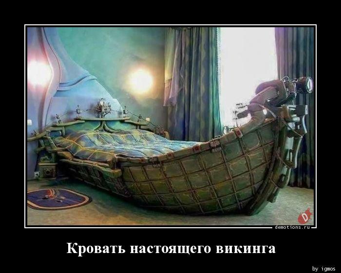 Кровать настоящего викинга