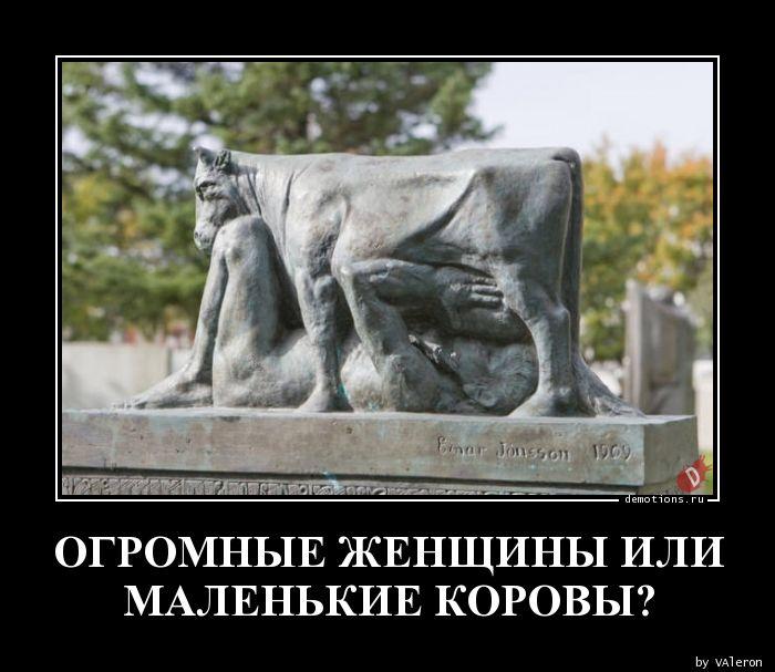 ОГРОМНЫЕ ЖЕНЩИНЫ ИЛИ МАЛЕНЬКИЕ КОРОВЫ?