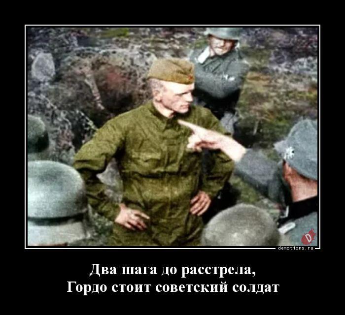 Два шага до расстрела, Гордо стоит советский солдат