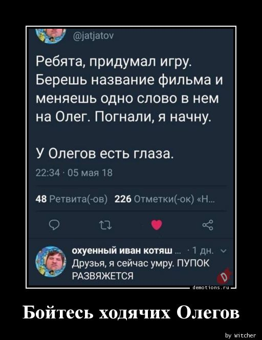 Бойтесь ходячих Олегов