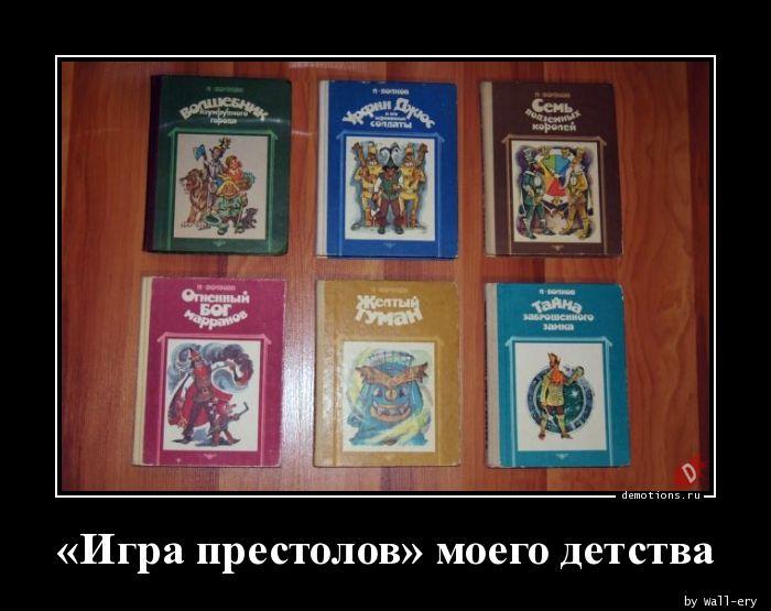 «Игра престолов» моего детства