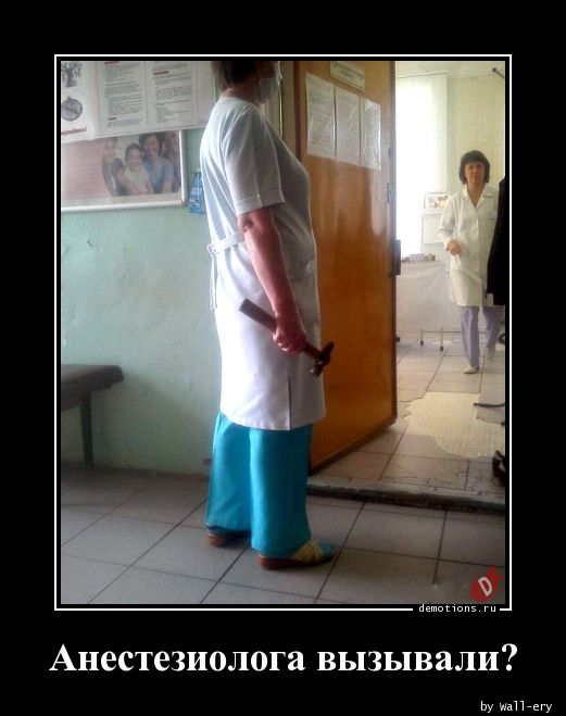 Анестезиолога вызывали?