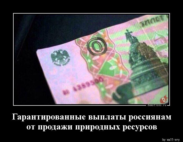 Гарантированные выплаты россиянамnот продажи природных ресурсов