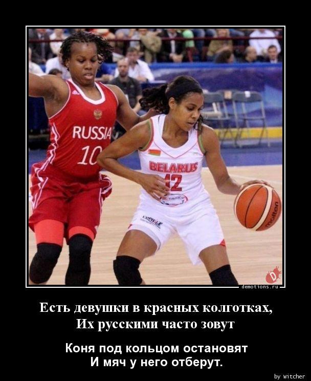 Есть девушки в красных колготках, Их русскими часто зовут