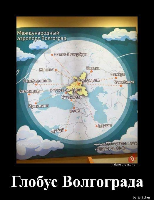 Глобус Волгограда