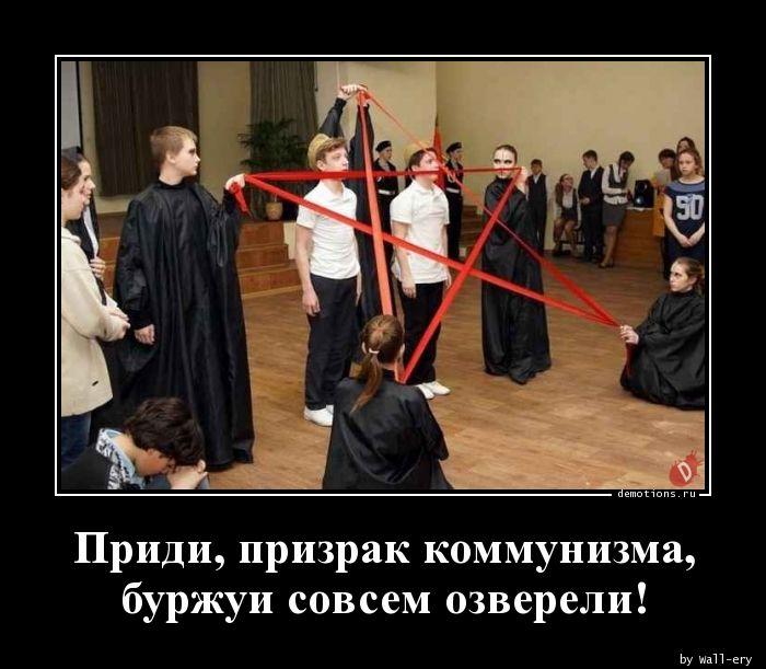 Приди, призрак коммунизма, буржуи совсем озверели!