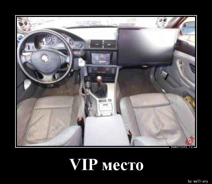 VIP место