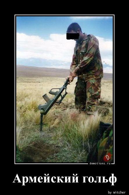Армейский гольф