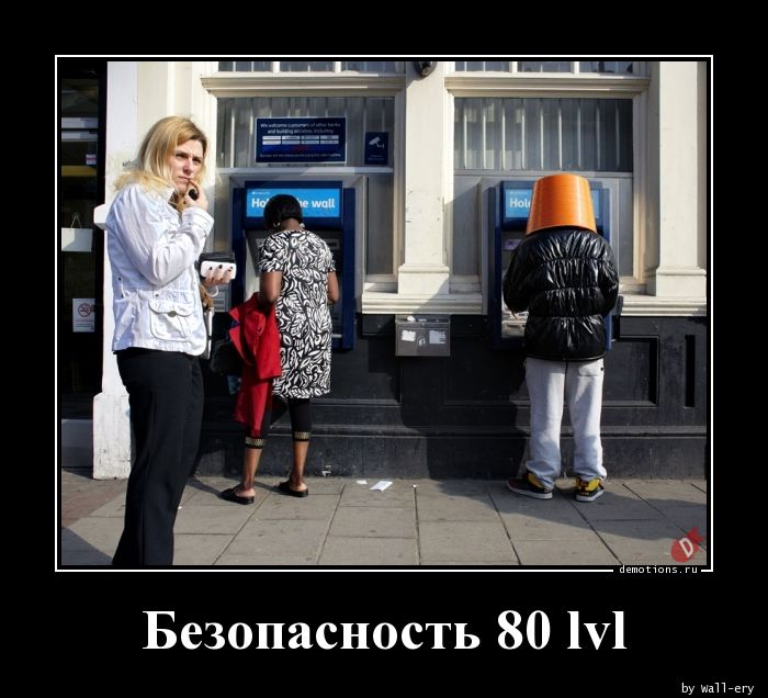 Безопасность 80 lvl