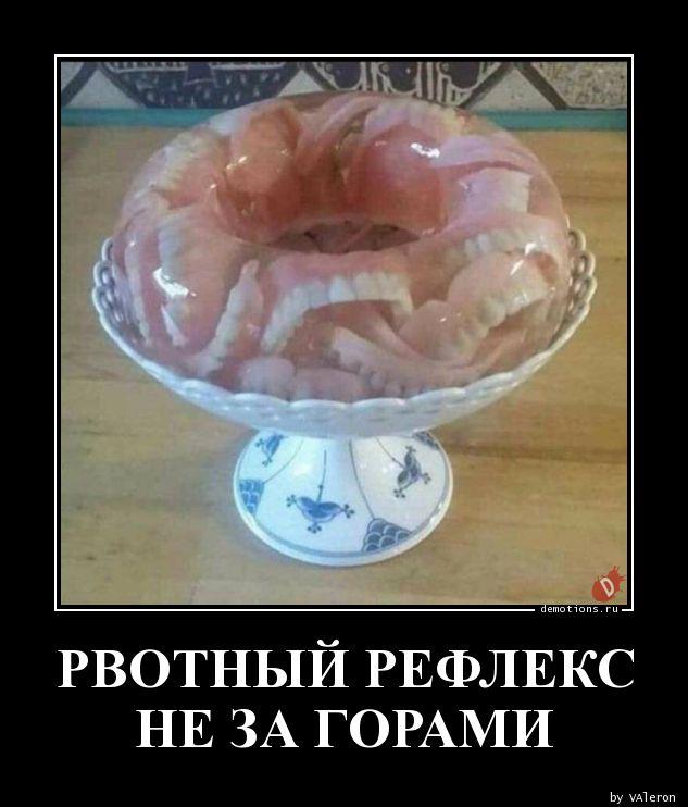 РВОТНЫЙ РЕФЛЕКС НЕ ЗА ГОРАМИ