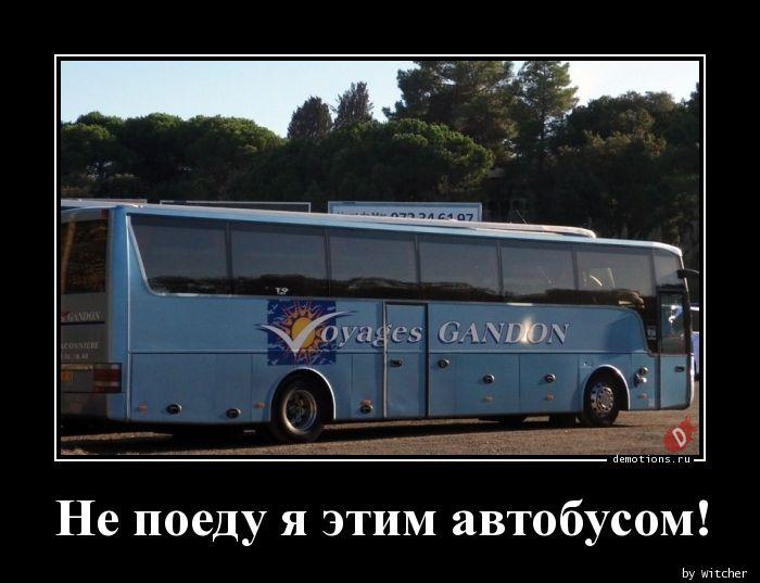 Не поеду я этим автобусом!