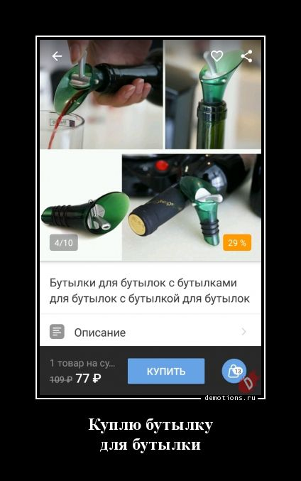 Куплю бутылку  для бутылки